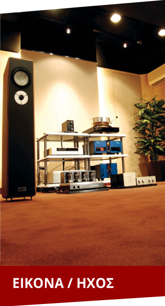 ecbbd270fe68 Εικόνα Ήχος, Προσφορά προϊόντων ήχου και εικόνας – ETYT SA