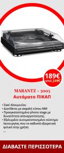 Marantz Αυτόματο ΠΙΚΑΠ