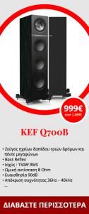 Προσφορά ηχεία KEF