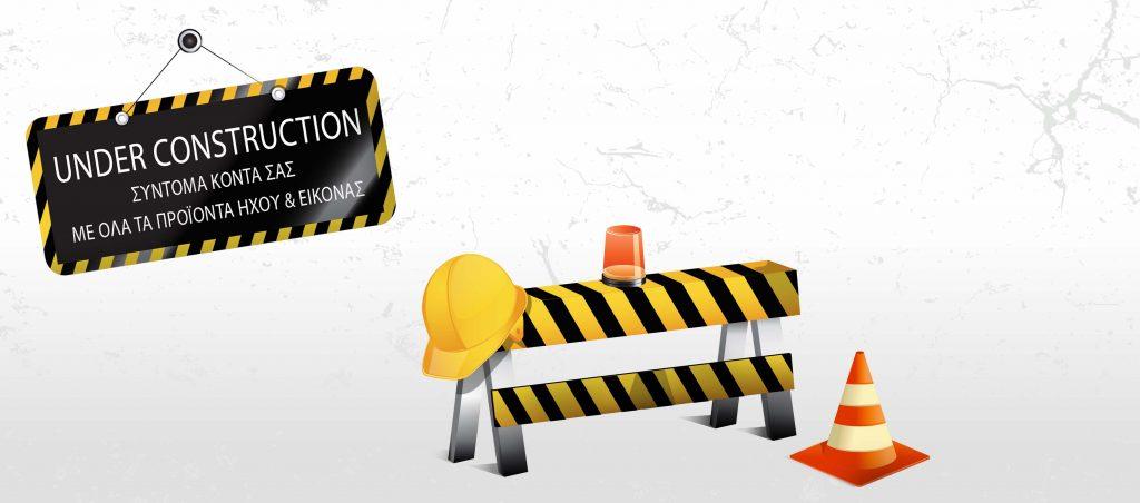 Εικόνα - Ήχος Under Construction